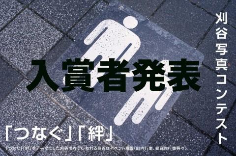 第1回 刈谷写真コンテスト 入賞者発表
