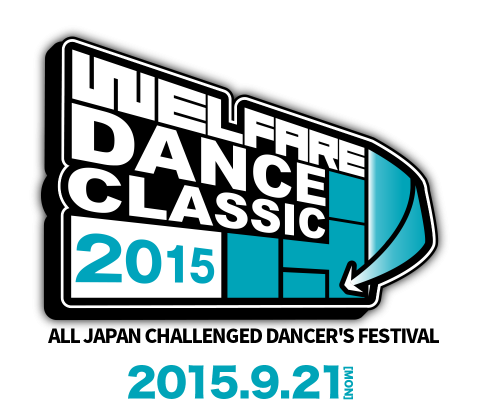 WELFARE DANCE CLASSIC 2015