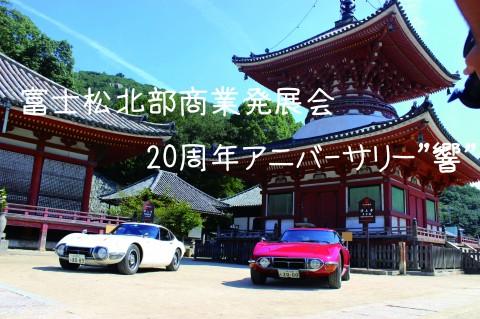 """富士松北部商業発展会20周年イベント""""響"""""""