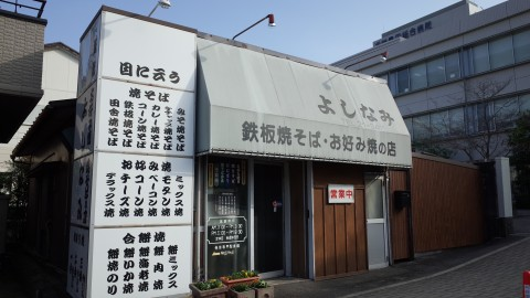 OTAYORI スポット part 1