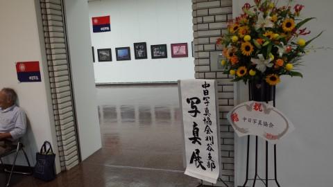 H28年度 中日写真協会 刈谷支部写真展