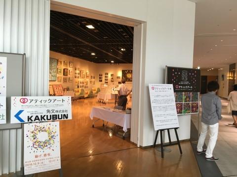第16回全国障害者芸術・文化祭あいち大会連携企画 アティックアート展