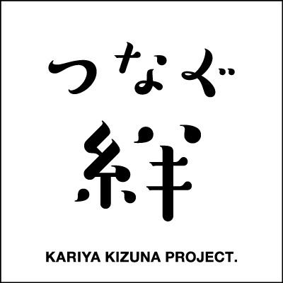 kariya_kizuna_project