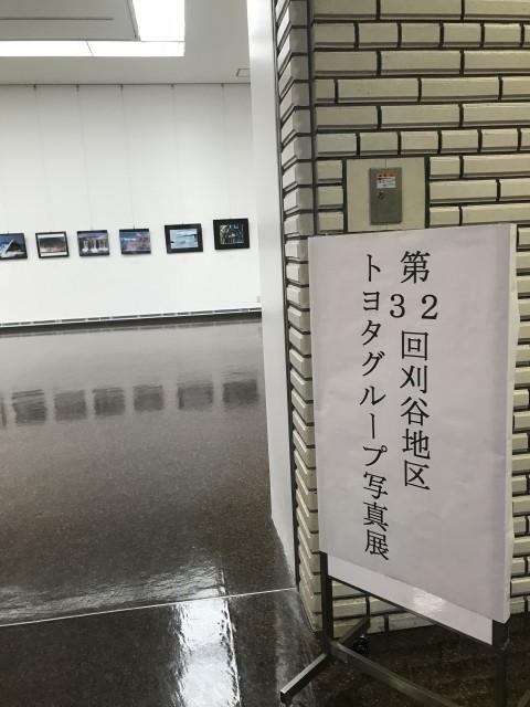 第32回刈谷地区トヨタグループ写真展