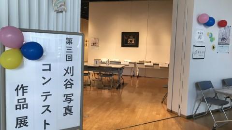 第3回刈谷写真コンテスト作品展示