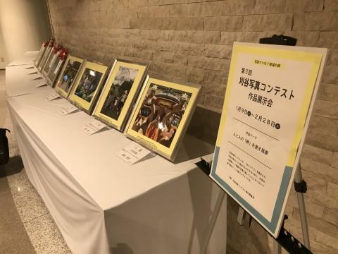 第3回刈谷写真コンテスト作品出張展示