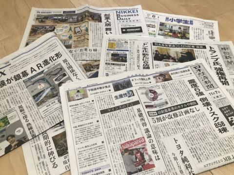 私の新聞活用法